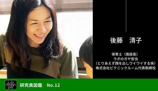 後藤 清子