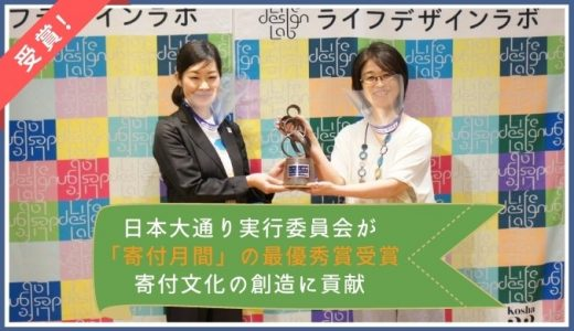 【メディア掲載】ヨコハマ経済新聞 日本大通り実行委員会が「寄付月間」の最優秀賞受賞 寄付文化の創造に貢献(2020年7月17日版)