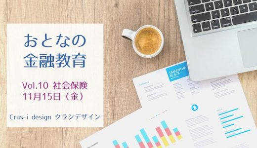 11月15日(金):おとなの金融教育 Vol.10 社会保険