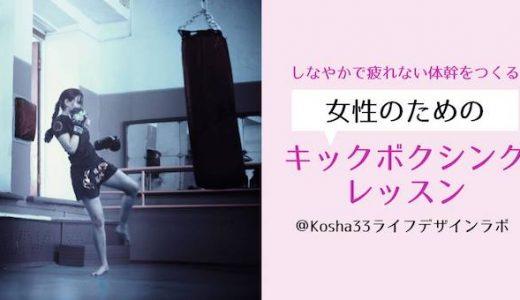 11月18日(月):女性のためのキックボクシングレッスン〜しなやかで疲れない体幹をつくる〜