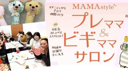 5月21日(木):【オンライン開催】プレママ&ビギママサロン
