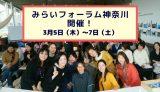 みらいフォーラム神奈川開催!