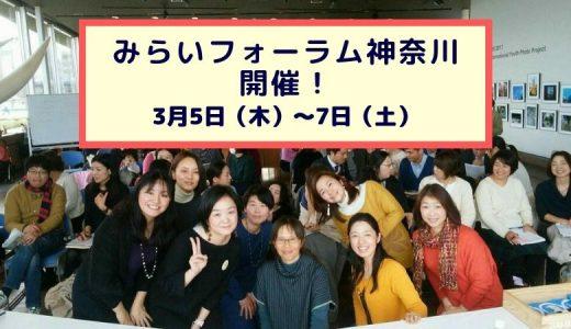 【開催延期】3月5日(木)〜7日(土)みらいフォーラム神奈川開催!