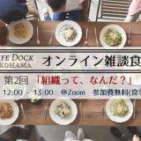 ライフドック横浜の雑談食堂 第2回「組織って、なんだ?」