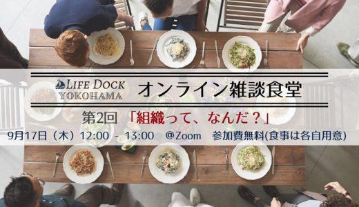 9月17日(木):ライフドック横浜の雑談食堂 第2回「組織って、なんだ?」