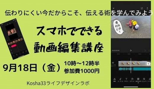 9月18日(金):スマホでできる動画編集講座〜伝わりにくい今だからこそ、伝える術を学んでみよう