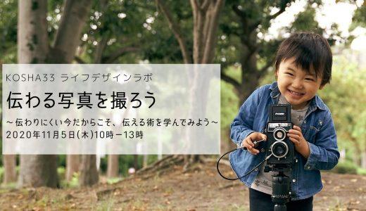 11月5日(木):【オンライン開催】伝わる写真を撮ろう!伝わりにくい今だからこそ、伝える術を学んでみよう
