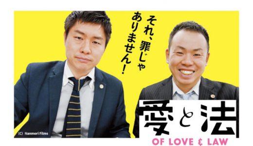 12月15日(日):映画「愛と法」ワークショップ付き上映会 多様な生き方について考えてみませんか