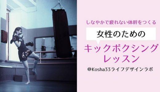 4月13日(月):【オンライン開催】女性のためのキックボクシングレッスン