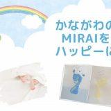 【オンライン開催】miraiデー:0歳児ママパパとのお話会&手形・足形ワークショップ