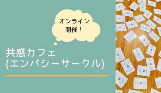 4月12日(金):【オンライン開催】共感カフェ(エンパシーサークル)