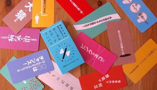 12月5日(土):ローカルメディアコンパスのカードってどんなもの?メディア経験者が語ります