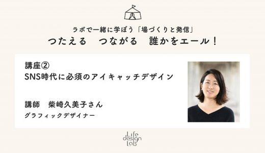 6月16日(水):「SNS時代に必須のアイキャッチデザイン」つたえるつながる誰かをエール!第2回講座 柴崎久美子さん