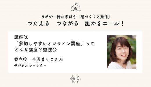 6月30日(水):「参加しやすいオンライン講座」ってどんな講座?勉強会 つたえるつながる誰かをエール!第3回講座 半沢まり子さん