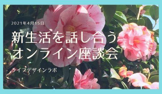 4月15日(木):新生活を話し合うオンライン座談会〜家事の時短について知恵を出し合おう〜