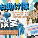 ICTお助け隊 相談室 in ライフデザインラボ