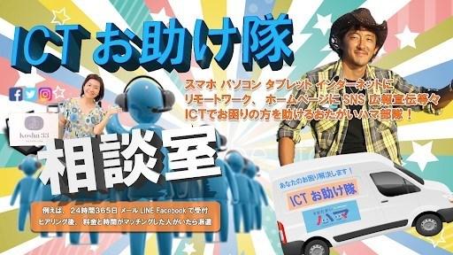 9月8日(火):ICTお助け隊 相談室 in ライフデザインラボ Vol.2