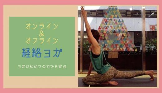 12月14日(月):Laugh!経絡ヨガ(オンライン&オフライン同時開催)