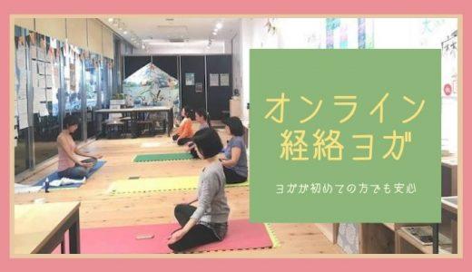 10月19日(月):Laugh!経絡ヨガ(オンライン&オフライン同時開催)