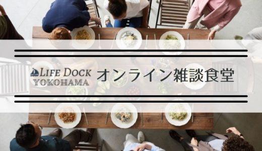 ライフドック横浜の雑談食堂