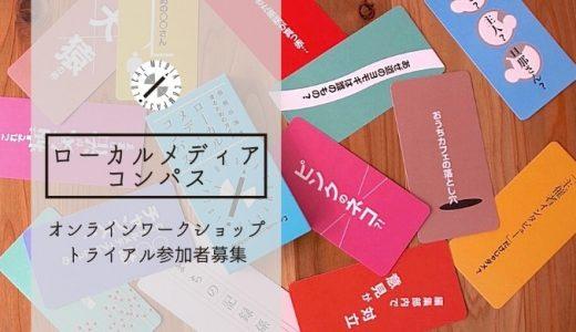 8月28日(金):ローカルメディアコンパス オンラインワークショップ トライアル参加者募集
