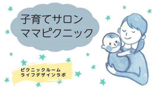 5月31日(月):親子リトミック~ママピクニックサロン