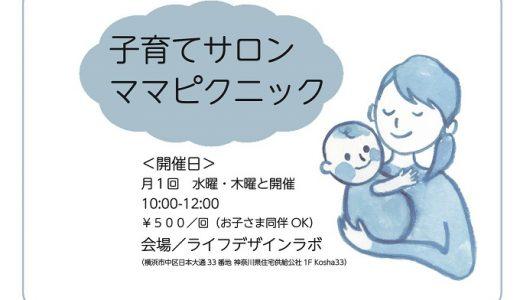 11月19日(木):子育てサロン「ママピクニック」