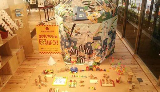 6月25日(金):おもちゃの広場