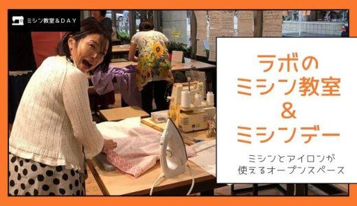10月22日(木):ラボのミシン教室&ミシンデー