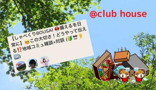 6月17日(木):しゃべくりBOUSAI !備えるを日常に