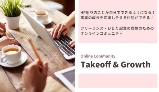 【コミュニティ】オンラインコミュニティ Takeoff And Growth【TAG】