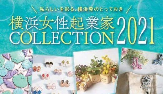 ライフデザインラボ研究員の水島綾子さんと石川澄江さんが『横浜女性起業家COLLECTION2021』へ出展します!
