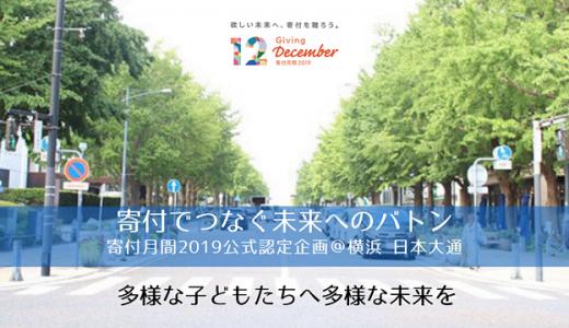 7月16日(木):寄付月間2019 企画大賞授賞式 ライブ配信!