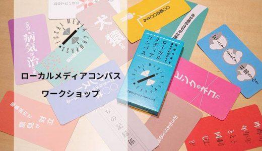 【ワークショップ】ローカルメディアコンパス