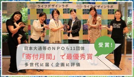 【メディア掲載】タウンニュース 日本大通等のNPOら11団体 「寄付月間」で最優秀賞 多世代に届く企画に評価(2020年7月30日版)