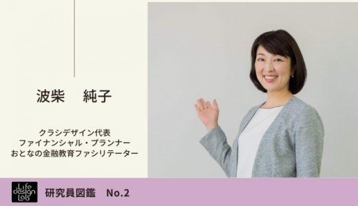 波柴 純子