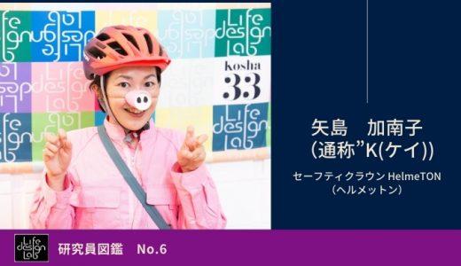 """矢島 加南子(通称""""K(ケイ))"""