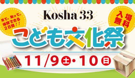 11月9日(土),11月10日(日):Kosha33 こども文化祭